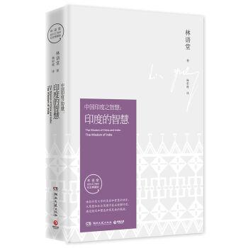 中国印度之智慧:印度的智慧(纪念典藏版)