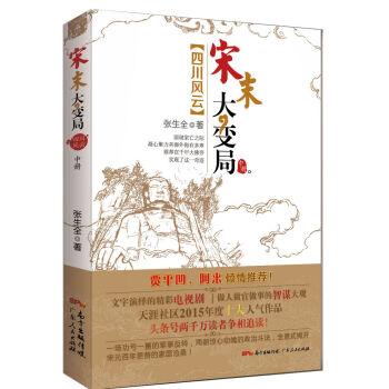 宋末大变局·四川风云(中)