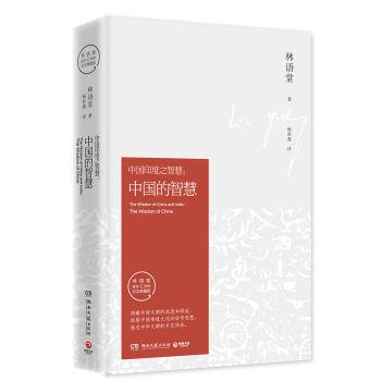 中国印度之智慧:中国的智慧(纪念典藏版)