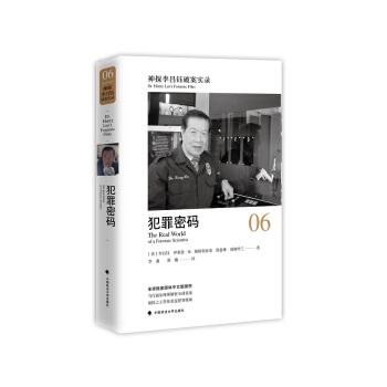 神探李昌钰破案实录6:犯罪密码(精装)