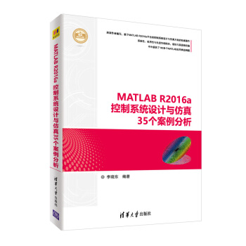 MATLAB R2016a控制系统设计与仿真35个案例分析