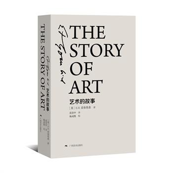 艺术的故事(精装)