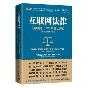 互联网+法律