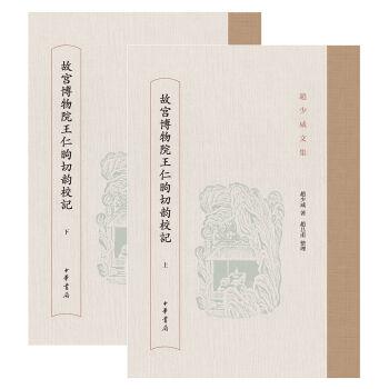 故宫博物院王仁昫切韵校记·全2册/赵少咸文集