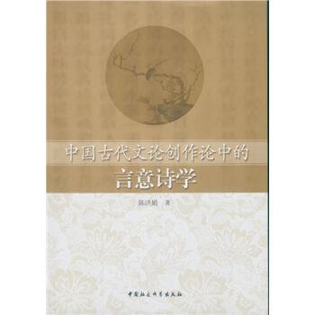 中国古代文论创作论中的言意诗学