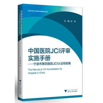 中国医院JCI评审实施手册 宁波市第四医院JCI认证经验集