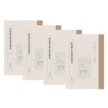 经典释文集说附笺残卷·全4册/赵少咸文集