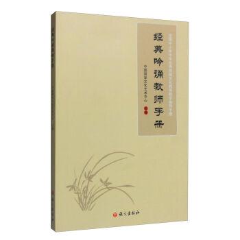 经典吟诵教师手册