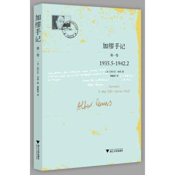 加缪手记  第一卷1935.5-1942.2