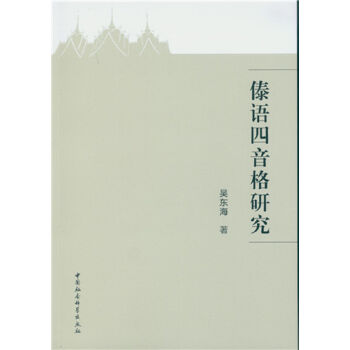 傣语四音格研究