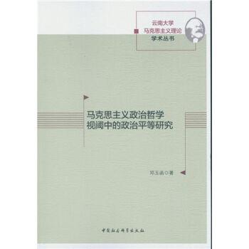 马克思主义政治哲学视阈中的政治平等研究