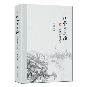 江南与上海: 区域中国的现代转型