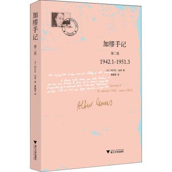 加缪手记 第二卷1942.1-1951.3