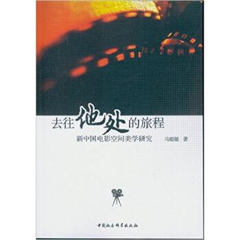"""去往""""他处""""的旅程-(新中国电影空间美学研究)"""