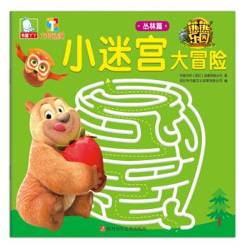熊熊乐园小迷宫大冒险:丛林篇