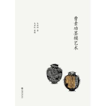 曹素功墨模艺术