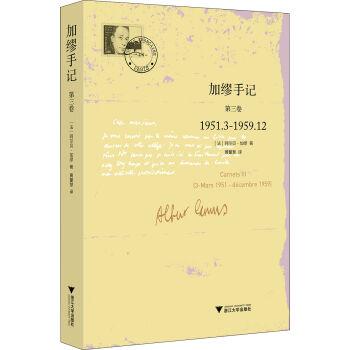 加缪手记 第三卷1951.3-1959.12