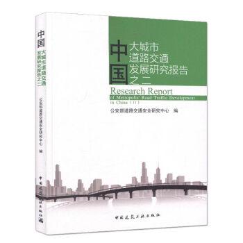 中国大城市道路交通发展研究报告——之二