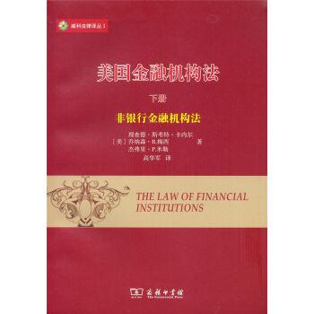 美国金融机构法(下)/威科法律译丛