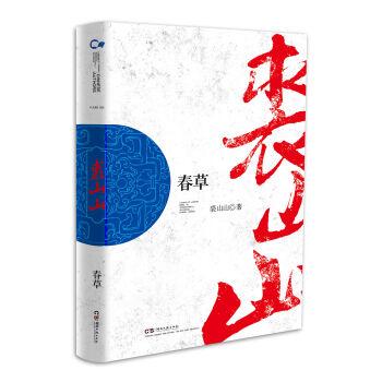 走向世界的中国作家丛书:春草