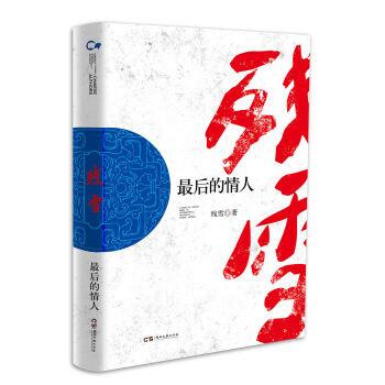 走向世界的中国作家丛书:最后的情人