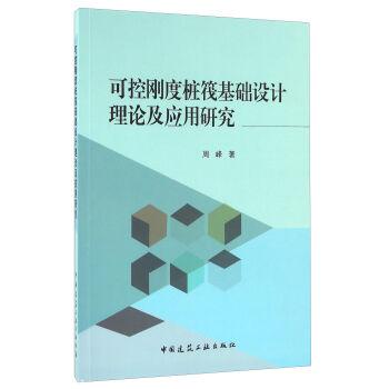 可控刚度桩筏基础设计理论及应用研究
