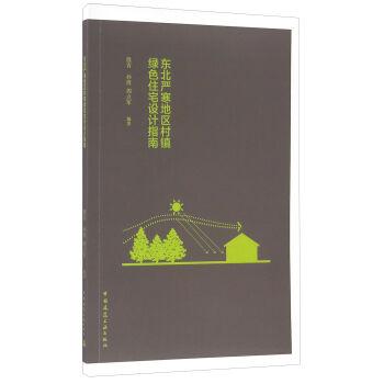 东北严寒地区村镇绿色住宅设计指南