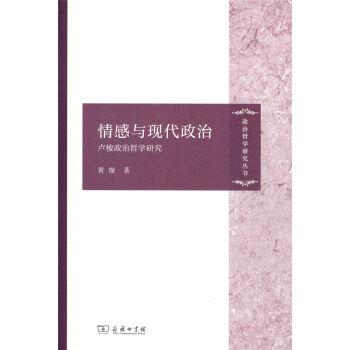 情感与现代政治:卢梭政治哲学研究/政治哲学研究丛书