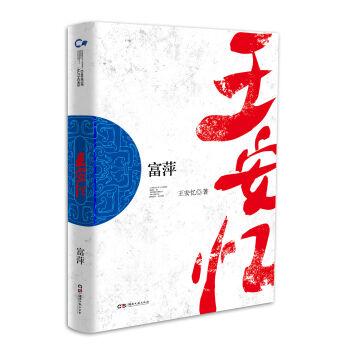 走向世界的中国作家丛书:富萍