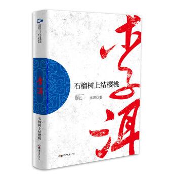 走向世界的中国作家丛书:石榴树上结樱桃