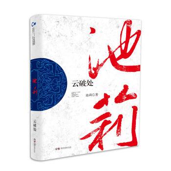 走向世界的中国作家丛书:云破处