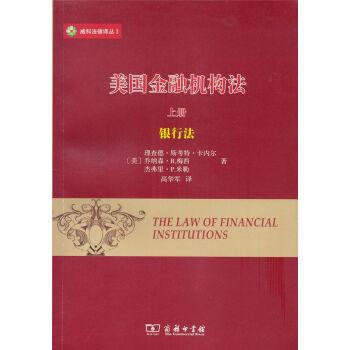 美国金融机构法(上)/威科法律译丛