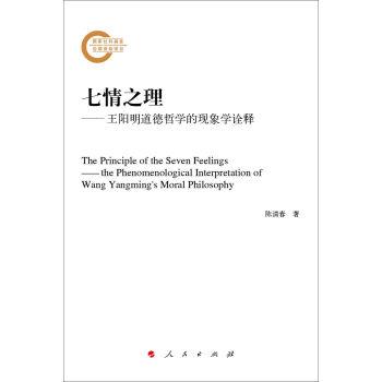 七情之理:王阳明道德哲学的现象学诠释