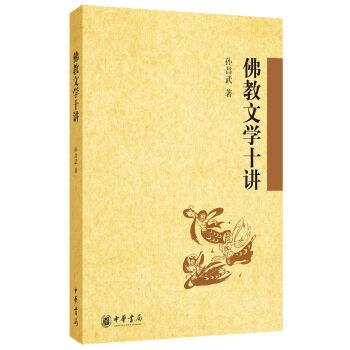 佛教文学十讲