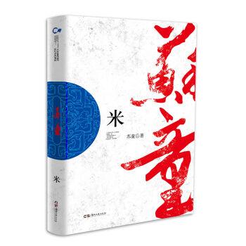 走向世界的中国作家丛书:米