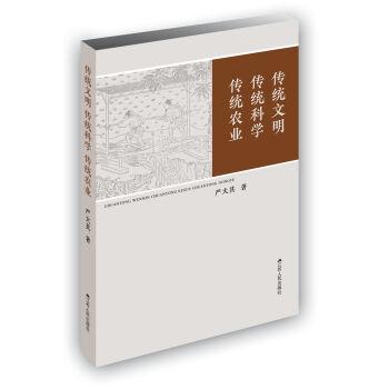 传统文明 传统科学 传统农业