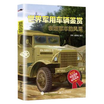 世界军用车辆鉴赏
