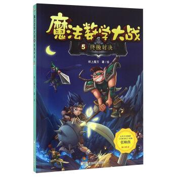 魔法数学大战(5终极对决)