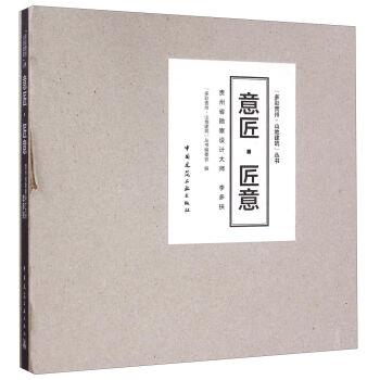 意匠 匠意——贵州省勘察设计大师 李多扶