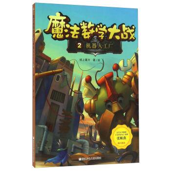 魔法数学大战(2机器人工厂)