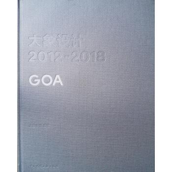 大象设计2012-2018