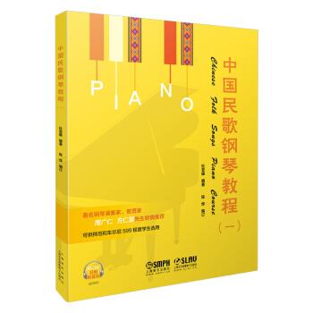 中国民歌钢琴教程(一)