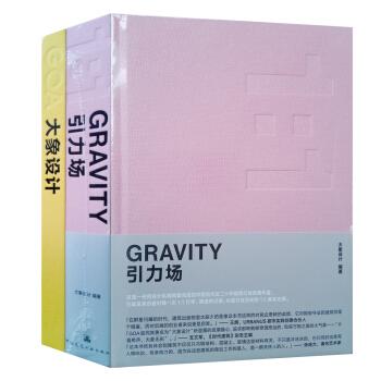 1:1引力场(附笔记本1册)
