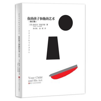 世界美术教育经典译丛:你的孩子和他的艺术(修订版)