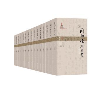 闽南侨批大全(第二辑 套装共15册)(精装)