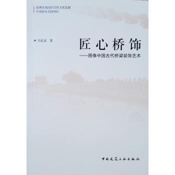 匠心桥饰:图像中国古代桥梁装饰艺术