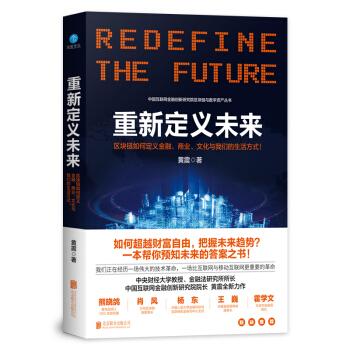 重新定义未来:区块链如何颠覆金融、商业、文化与我们的生活方式