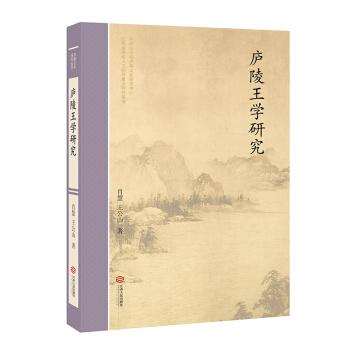 庐陵王学研究