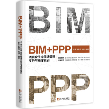BIM+PPP:项目全生命周期管理实务与操作案例