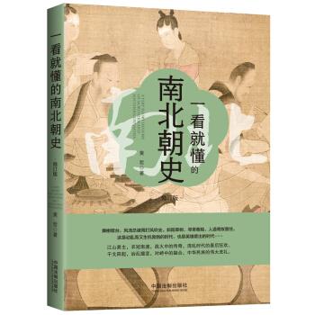 一看就懂的南北朝史:修订版